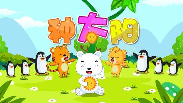 贝乐虎经典儿歌《种太阳》