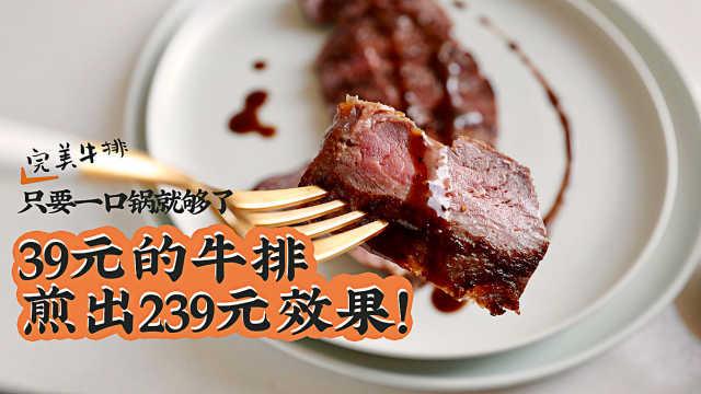 把39元的牛排煎成吃不起的样子!