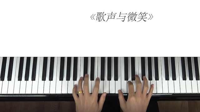 钢琴教学:《歌声与微笑》