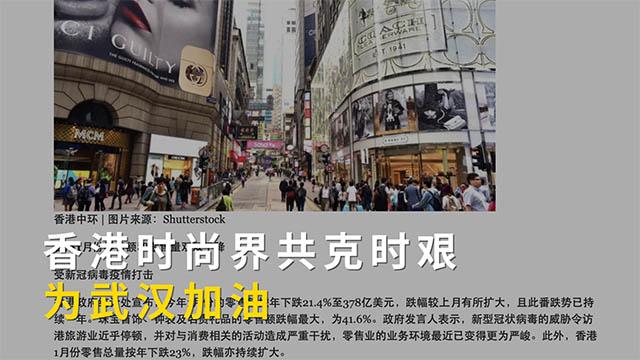 香港时尚界心系武汉 为中国加油