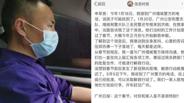 被拐少年寻回,因疫情推迟36天相认