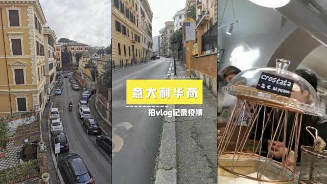 华商记录意大利疫情:基本未戴口罩
