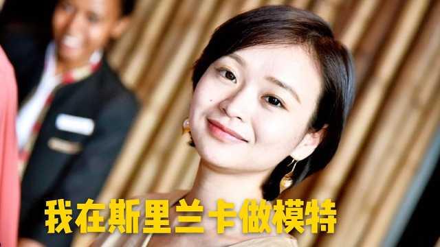 中国女生在斯里兰卡当模特!