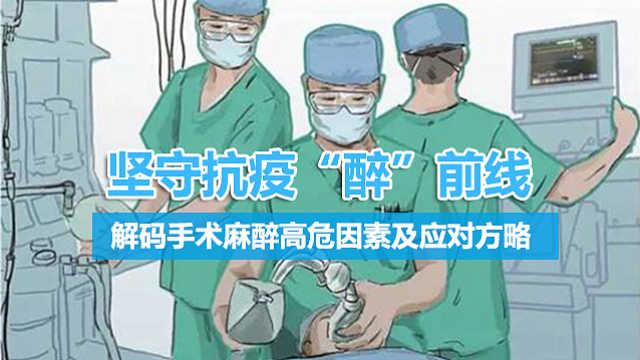 麻醉高危因素及应对方略