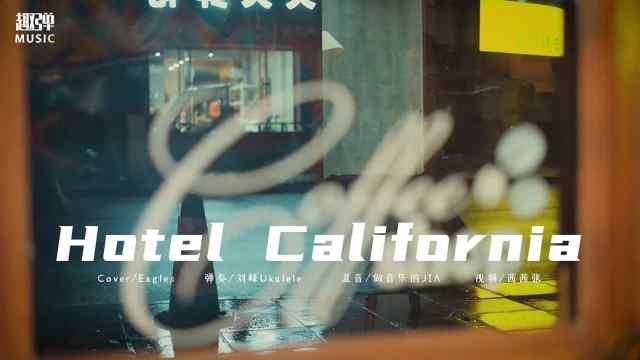 钻石金曲《加州旅馆》尤克里里指弹