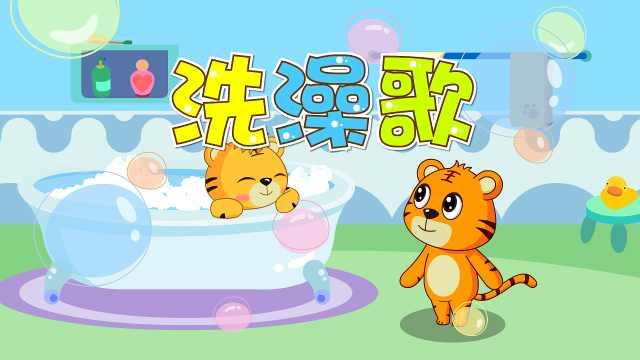 贝乐虎经典儿歌《洗澡歌》