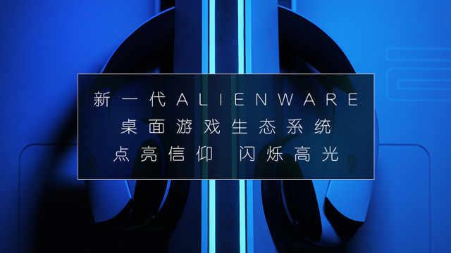 ALIENWARE桌面级别游戏生态系统