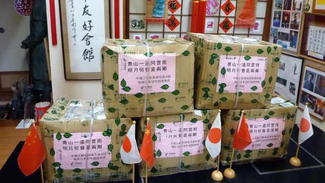 直播:回赠!日本小镇派发中国口罩