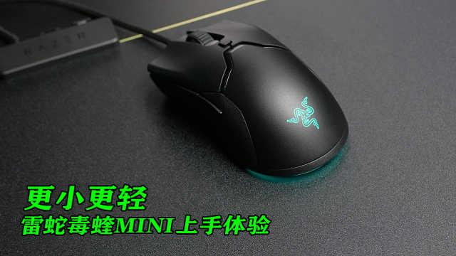 雷蛇毒蝰 MINI 游戏鼠标上手体验