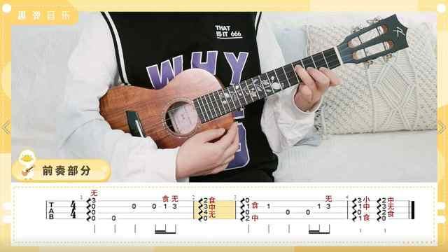《朋友请听好》尤克里里弹唱教学