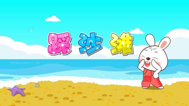 贝乐虎经典儿歌《踩沙滩》