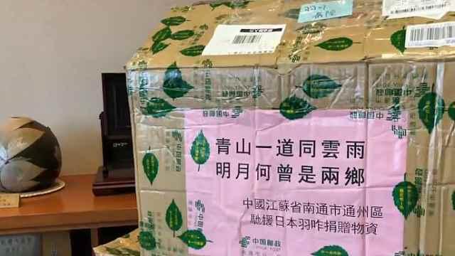 同担风雨!日本小城发中国回赠口罩