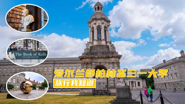 爱尔兰最古老的大学,诞生了4位诺贝尔奖得主