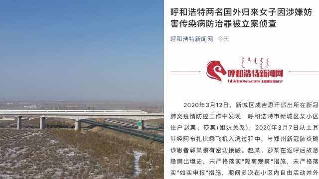 呼和浩特两姐妹隐瞒出境史被立案,曾与郑州郭某鹏接触