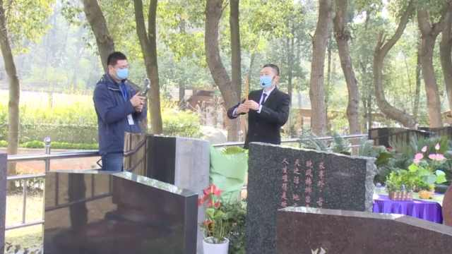 孙子在武汉为长眠南京爷爷云祭扫:工作人员5G直播献花扫墓