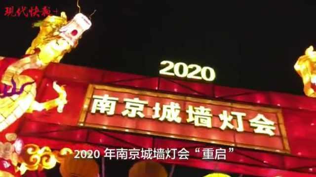 亮了!登南京城墙,邂逅金陵十二钗和李白