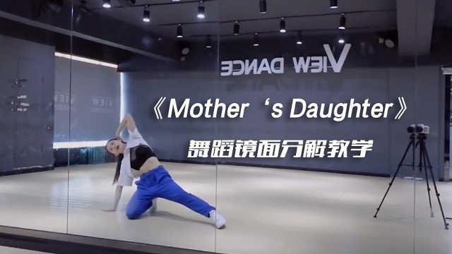 Jane kim《Mother's Daughter》镜面教学