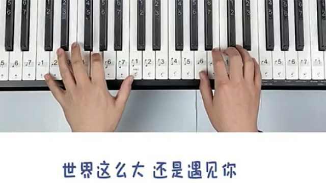 钢琴片段教学:《世界这么大,还是遇见你》