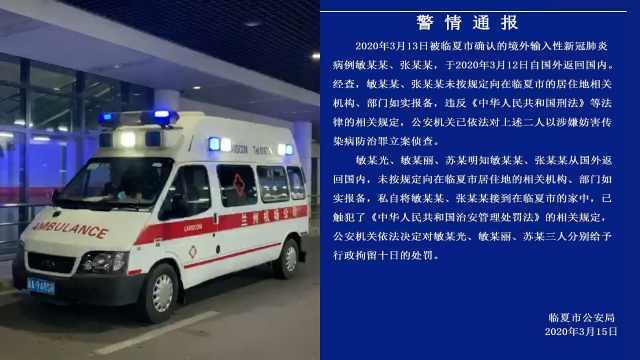 甘肃2名境外输入病例被立案,3人帮忙隐瞒被拘10日