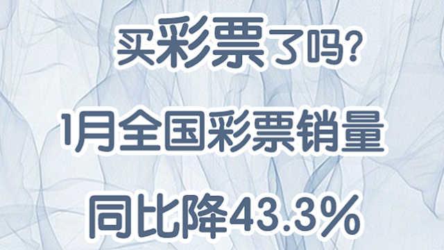买彩票了吗?1月全国彩票销量同比降43.3%