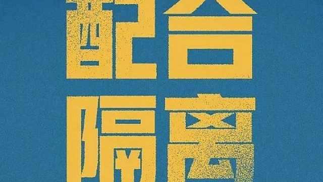 北京入境人员14天集中观察费用自理