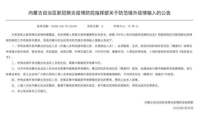 严防输入!境外入境内蒙古集中隔离医学观察14天,费用自理
