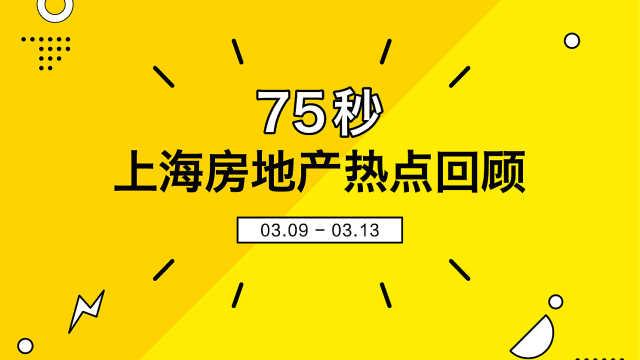 75秒,回顾上周上海房地产热点资讯