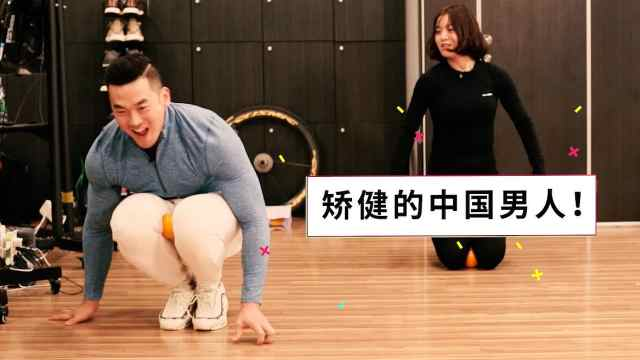 宅家健身挑战腿部力量,趣味游戏橙子大挪移男女差距就在这