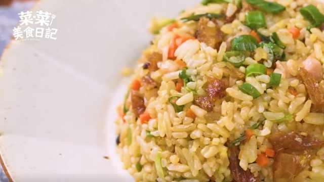 别只吃蛋炒饭了!米饭加它炒,美味又惊艳