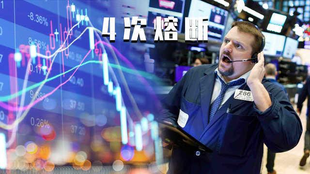 美股第4次熔断,还会第5次么?