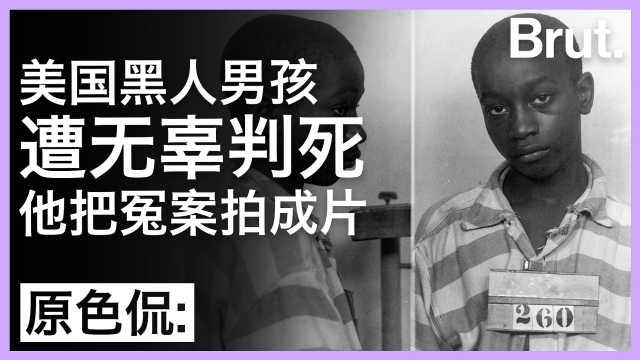 美国黑人男孩遭无辜判死,他把冤案拍成片