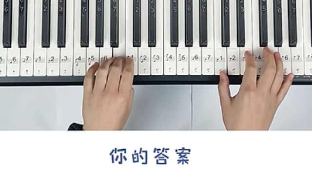 钢琴片段教学:《你的答案》