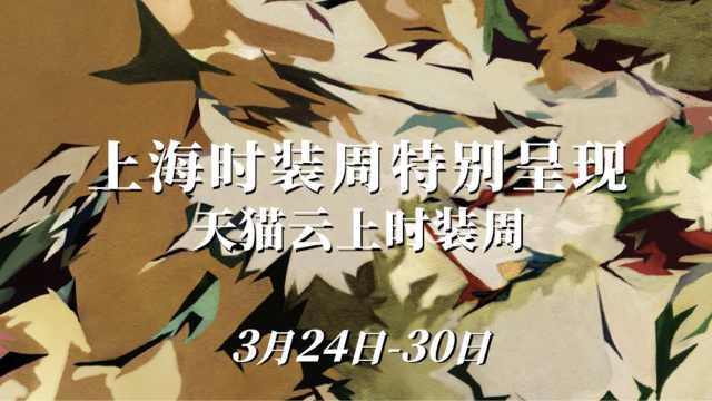 上海时装周特别呈现:全球首个让你边看边买的云上时装周