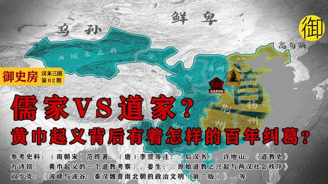 儒家VS道家|黄巾起义背后的百年纠葛