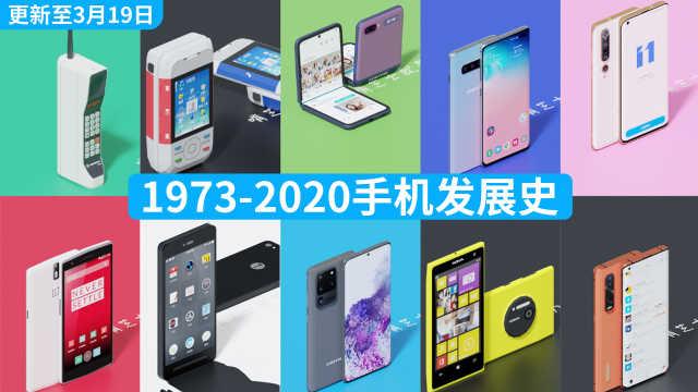 1973-2020年手机发展史