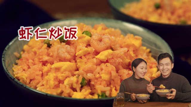 人人都爱的茄汁虾仁炒饭,这么做最简单!