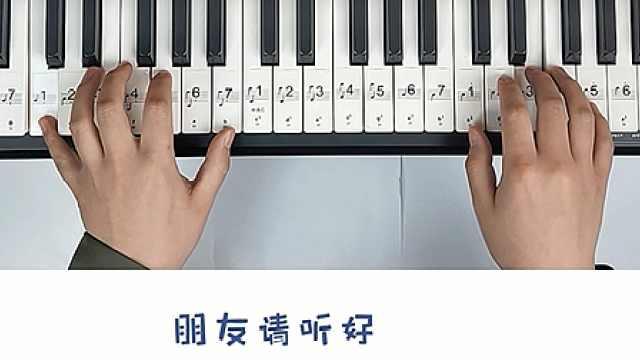 钢琴教学:《朋友请听好》片段
