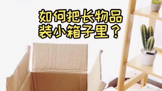 如何把长物品装箱子里?