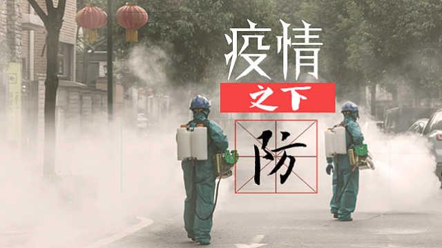 必胜信念:中国筑起疫情防控的长城
