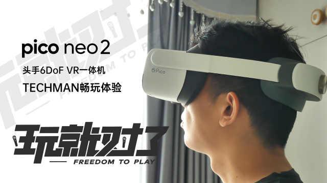 2020 年最值得入手的 VR 一体机:Pico Neo 2
