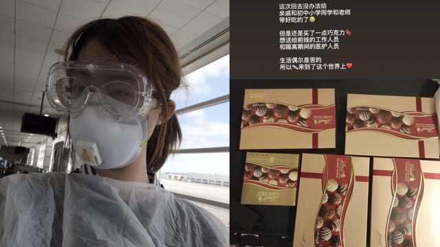 归国路|留学生辗转20小时回国,买巧克力和扒鸡送防疫人员