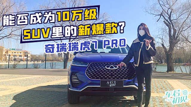 10万级SUV里的新爆款?晓敏试奇瑞瑞虎7 PRO
