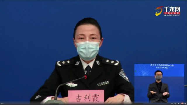 北京边检对4名涉嫌违规外国人作出不准入境处理