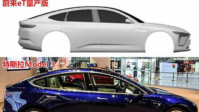 蔚来首款轿车量产版曝光,叫板Model 3