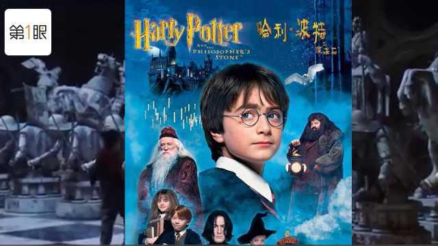 经典重映!哈利波特与魔法石升级3D版,时隔18年与观众再见面