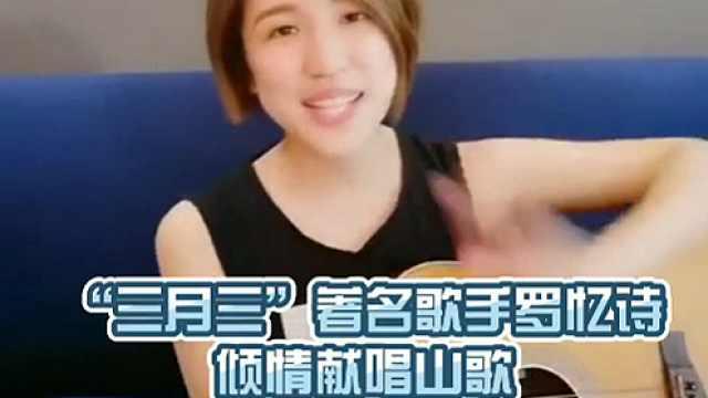 马来西亚知名歌手罗忆诗小姐姐用马来语唱《多谢了》