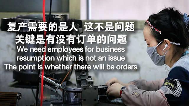 义乌出口商:复产需要的是人,这不是问题,关键是有没有订单