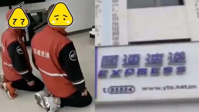 圆通2快递员向顾客磕头致歉,网点:送件没打电话引起投诉