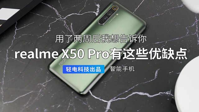 用了两周后我想告诉你,realmeX50Pro的使用感受