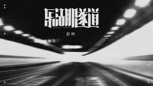 彭坦《东湖隧道》MV | 穿过你的孤岛回家